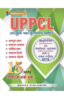 E_Book UPPCL उत्तर प्रदेश पावर कॉरपोरेशन लिमिटेड (Stenographer and Office Assistant)