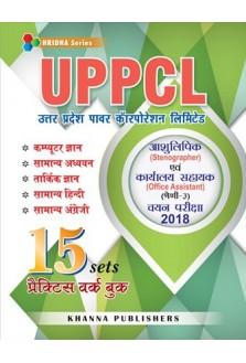 UPPCL (उत्तर प्रदेश पावर कॉरपोरेशन लिमिटेड)