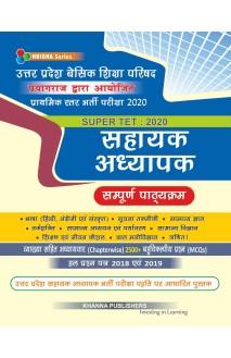 सहायक अध्यापक ( प्राथमिक स्तर भर्ती परीक्षा 2020 )